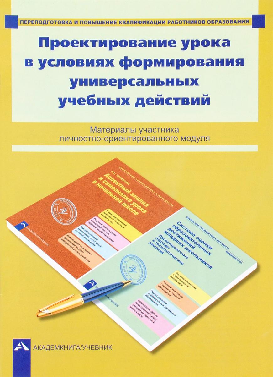 Проектирование урока в условиях формирования универсальных учебных действий. Материалы участника личностно-ориентированного #1