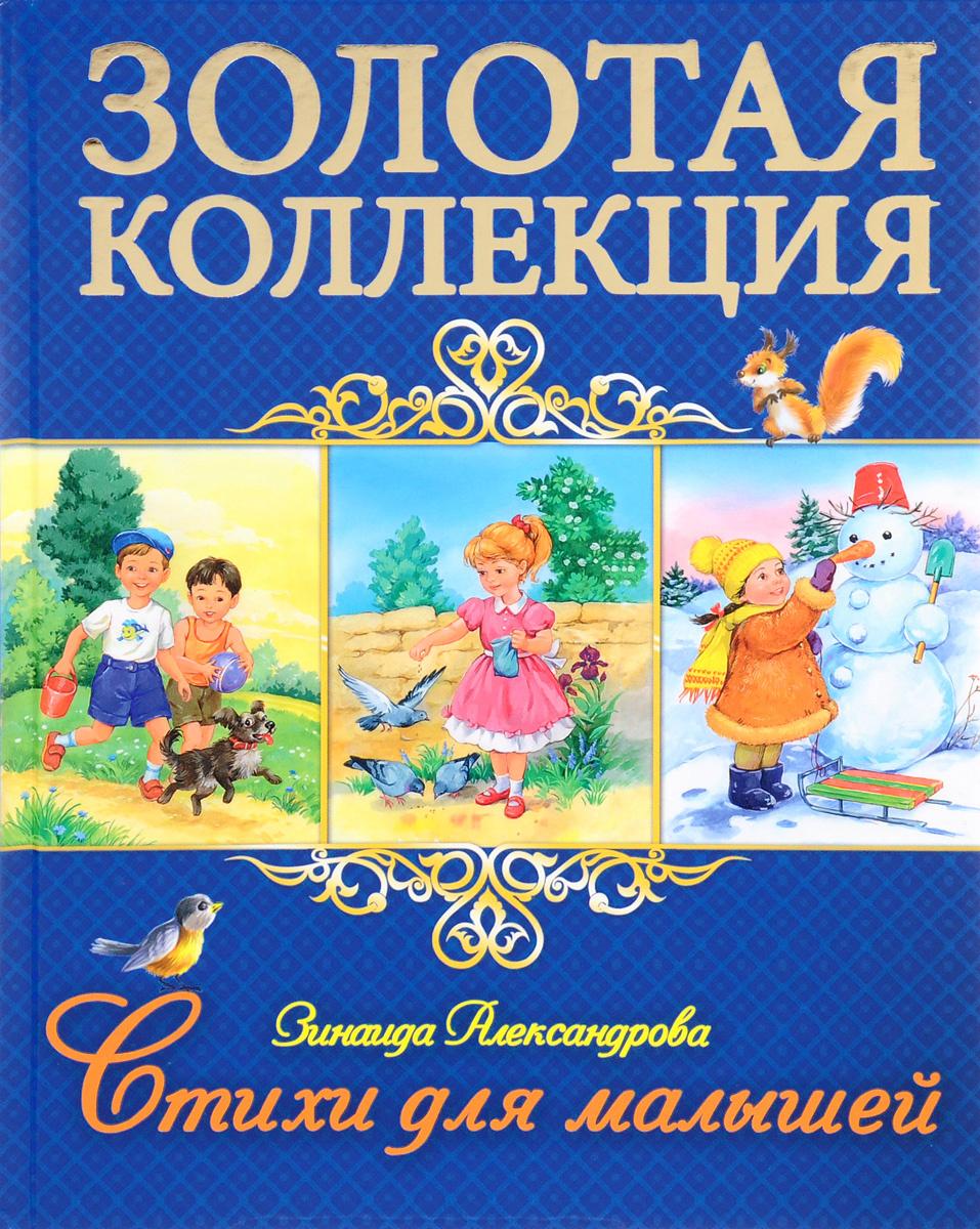 Зинаида Александрова. Стихи для малышей | Александрова Зинаида Николаевна  #1