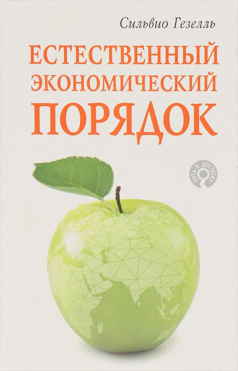 Естественный экономический порядок #1