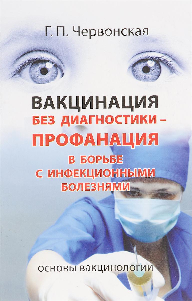 Вакцинация без диагностики - профанация в борьбе с инфекционными болезнями. Основы вакцинологии  #1