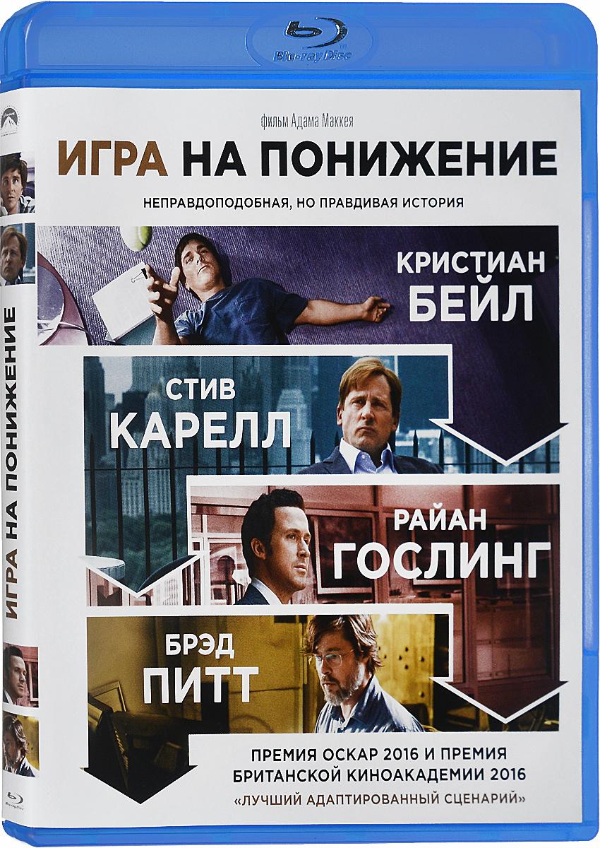 Игра на понижение (Blu-ray) #1