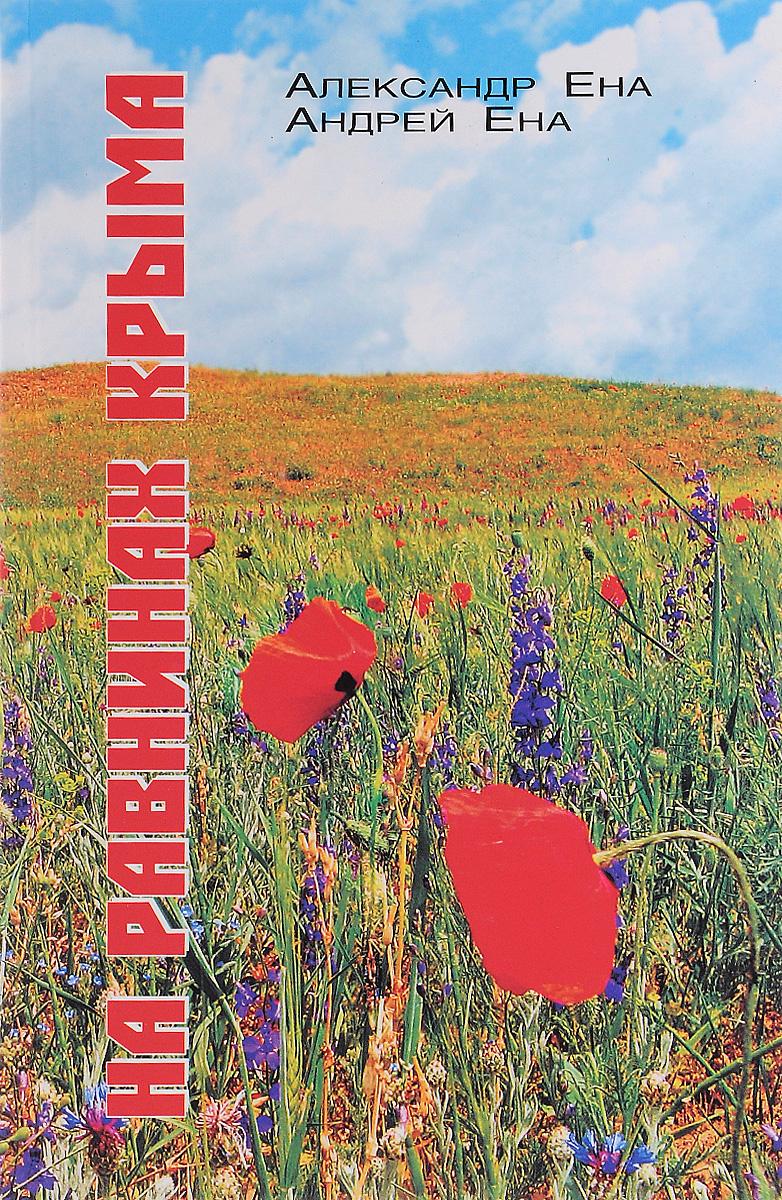 На равнинах Крыма. Научно-популярный очерк-путеводитель  #1