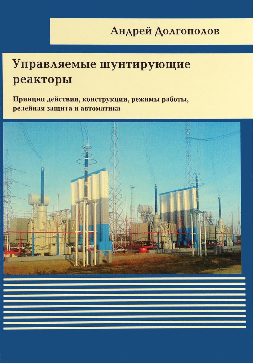 Управляемые шунтирующие реакторы. Принцип действия, конструкции, режимы работы, релейная защита и автоматика #1