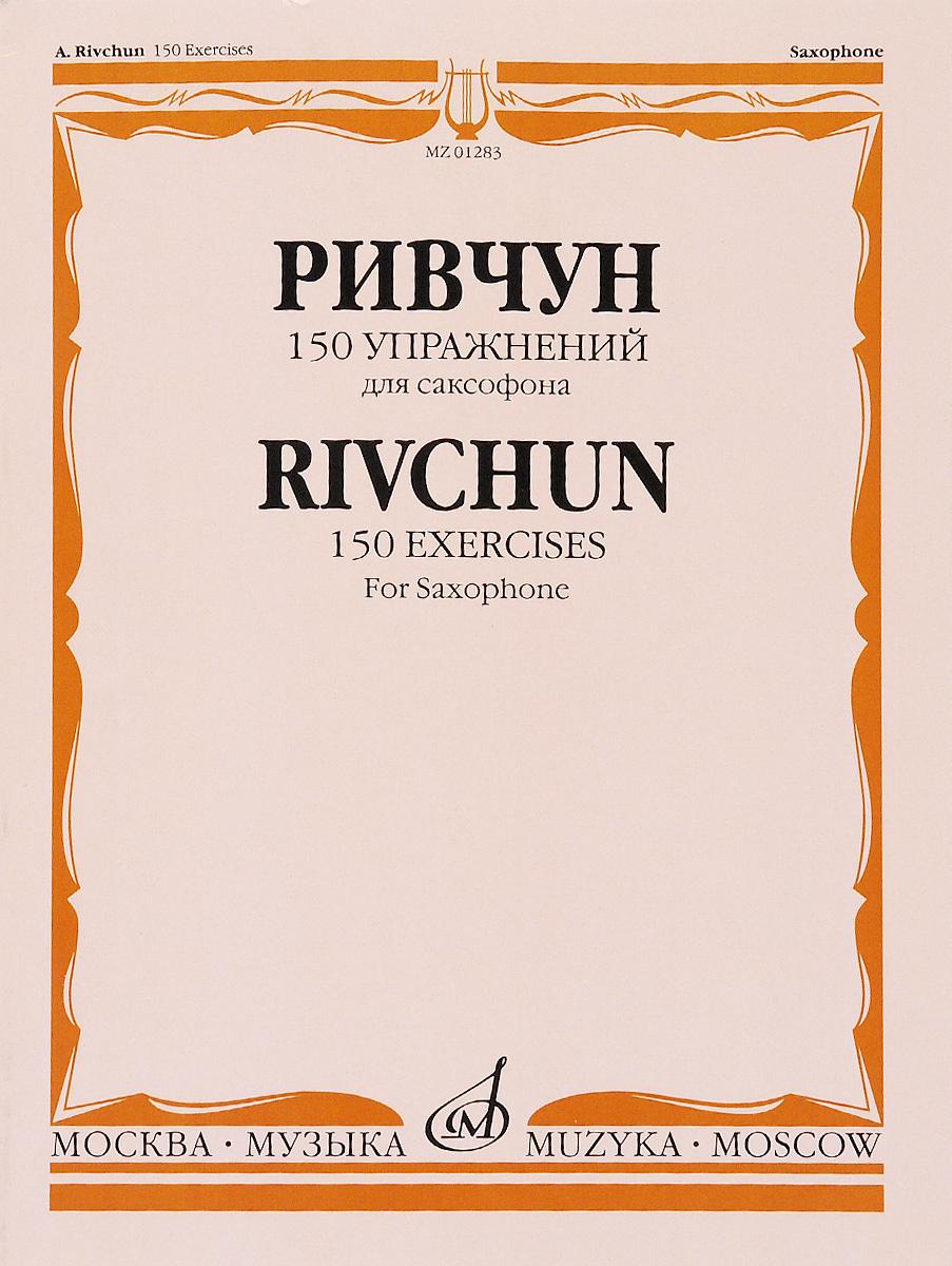 Ривчун. 150 упражнений для саксофона | Ривчун Александр Борисович  #1