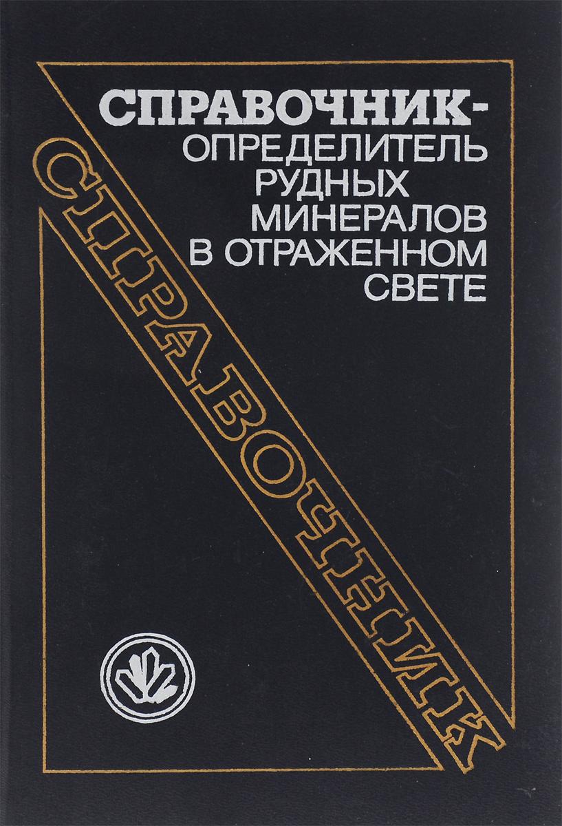 Справочник-определитель рудных минералов в отраженном свете  #1