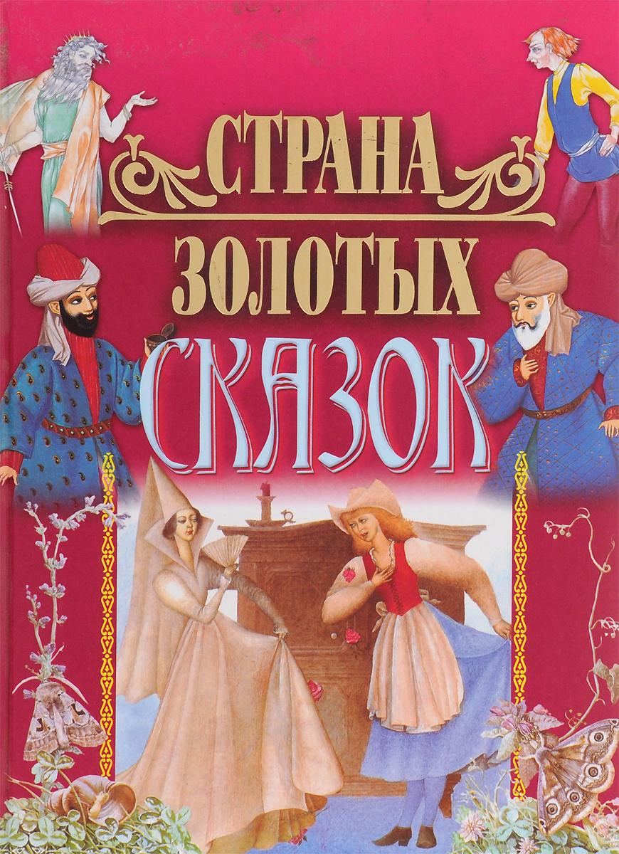Страна золотых сказок #1