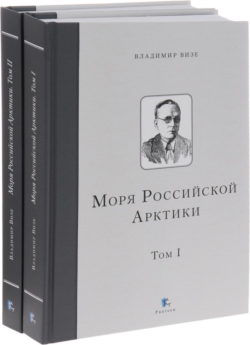 Моря Российской Арктики. В 2 томах (комплект) #1