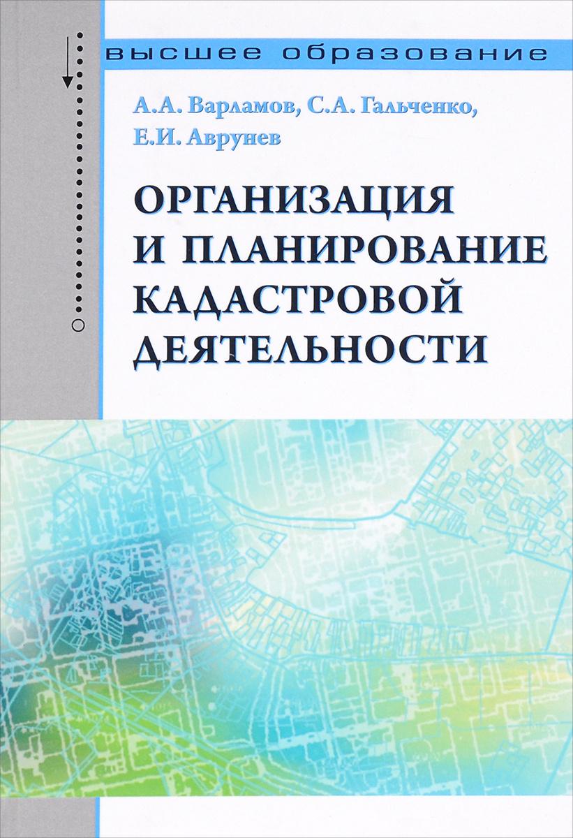 Организация и планирование кадастровой деятельности. Учебник   Варламов Анатолий Александрович, Гальченко #1