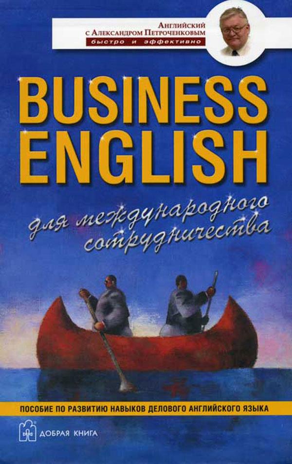 Business English для международного сотрудничества. Пособие по развитию навыков делового английского #1