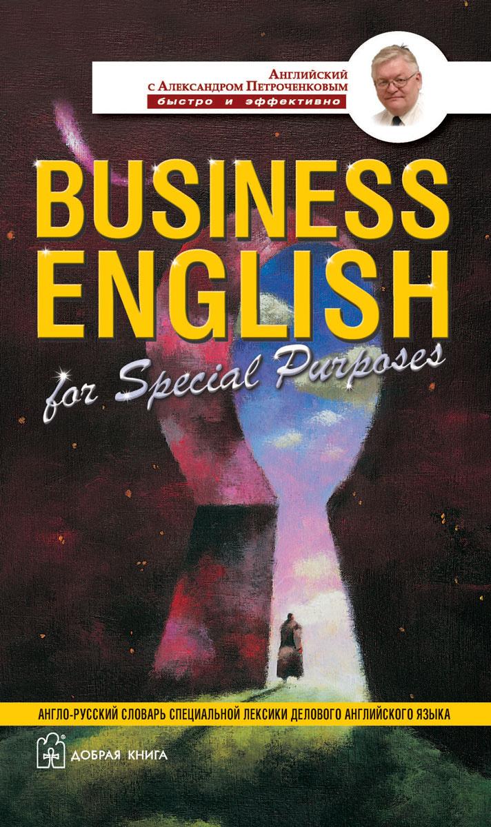 Business English for Special Purposes / Англо-русский учебный словарь специальной лексики делового английского #1