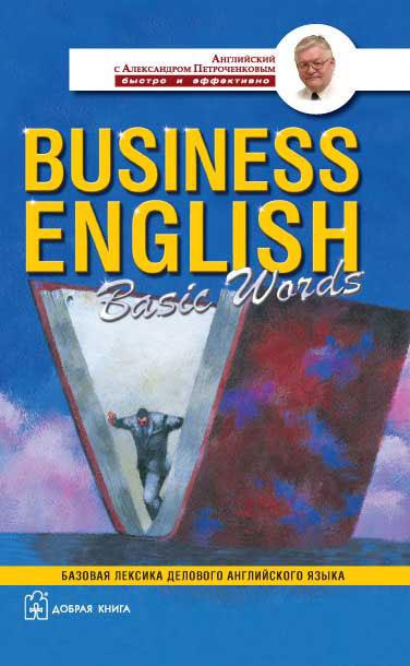 Business English Basic Words. Базовая лексика делового английского языка   Петроченков Александр Васильевич #1