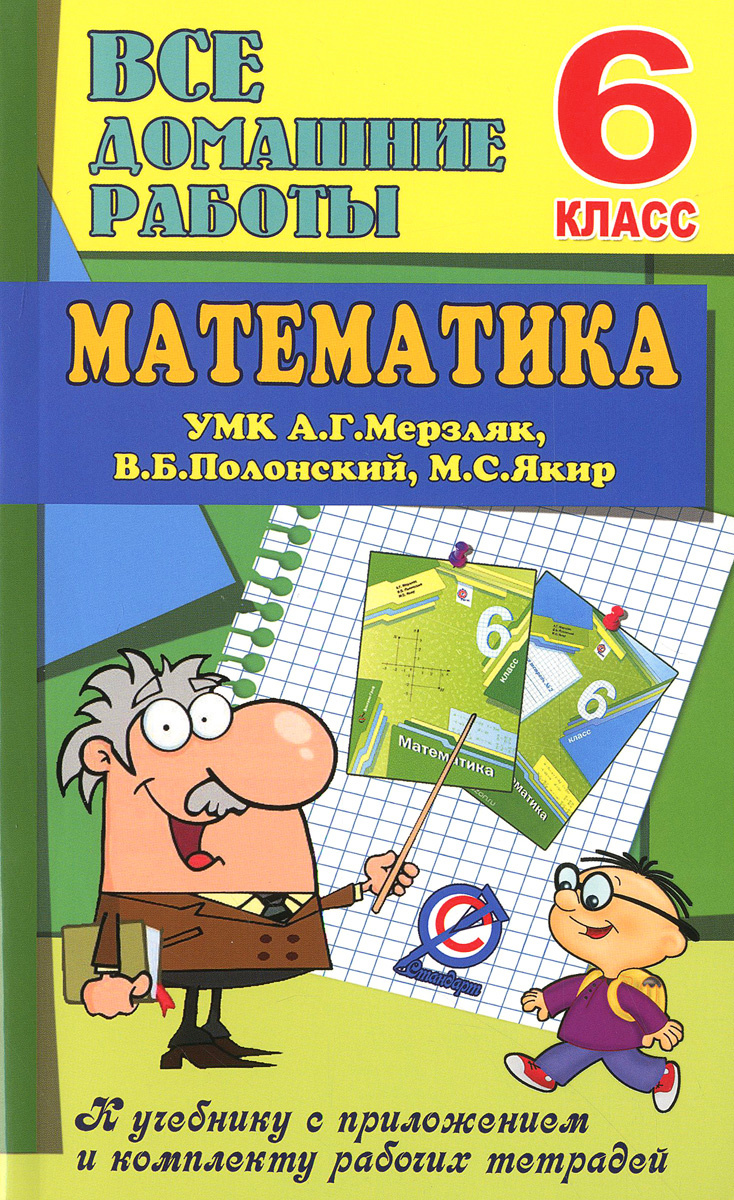 Математика. 6 класс. Все домашние работы к УМК А. Г. Мерзляк, В. Б. Полонский, М. С. Якир  #1