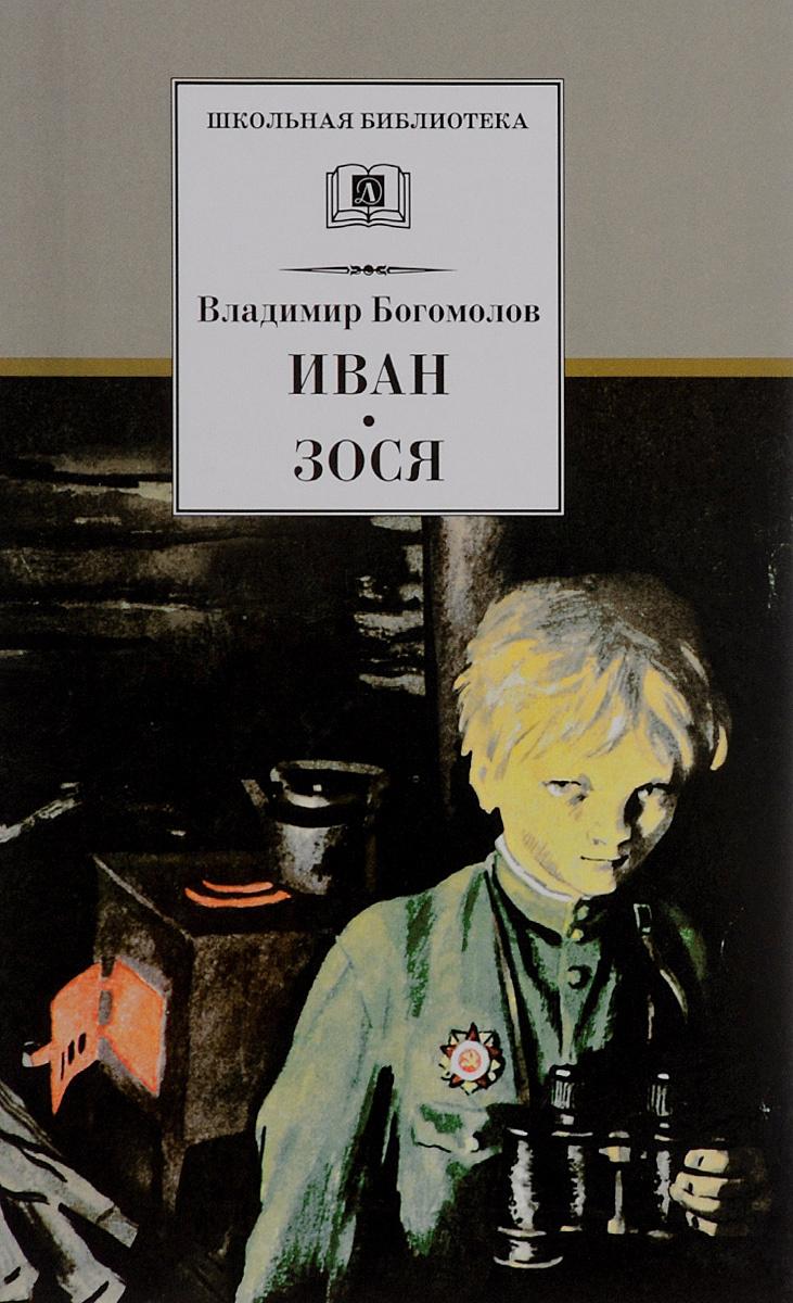 Иван. Зося | Богомолов Владимир Осипович #1