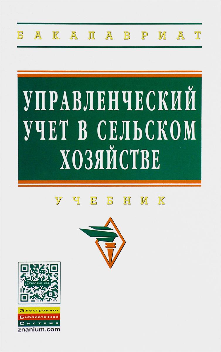 Управленческий учет в сельском хозяйстве. Учебник | Костина О. И., Губернаторова Н. Н.  #1