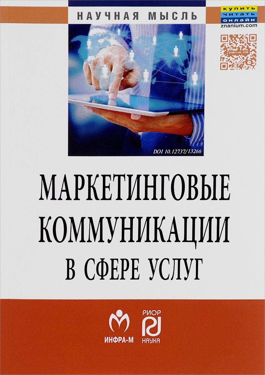 Маркетинговые коммуникации в сфере услуг. Специфика применения и инновационные подходы  #1