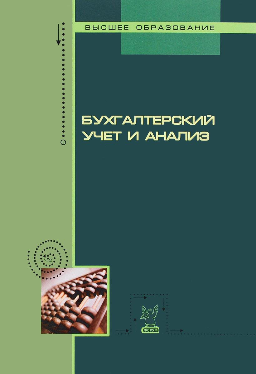 Бухгалтерский учет и анализ. Учебное пособие #1