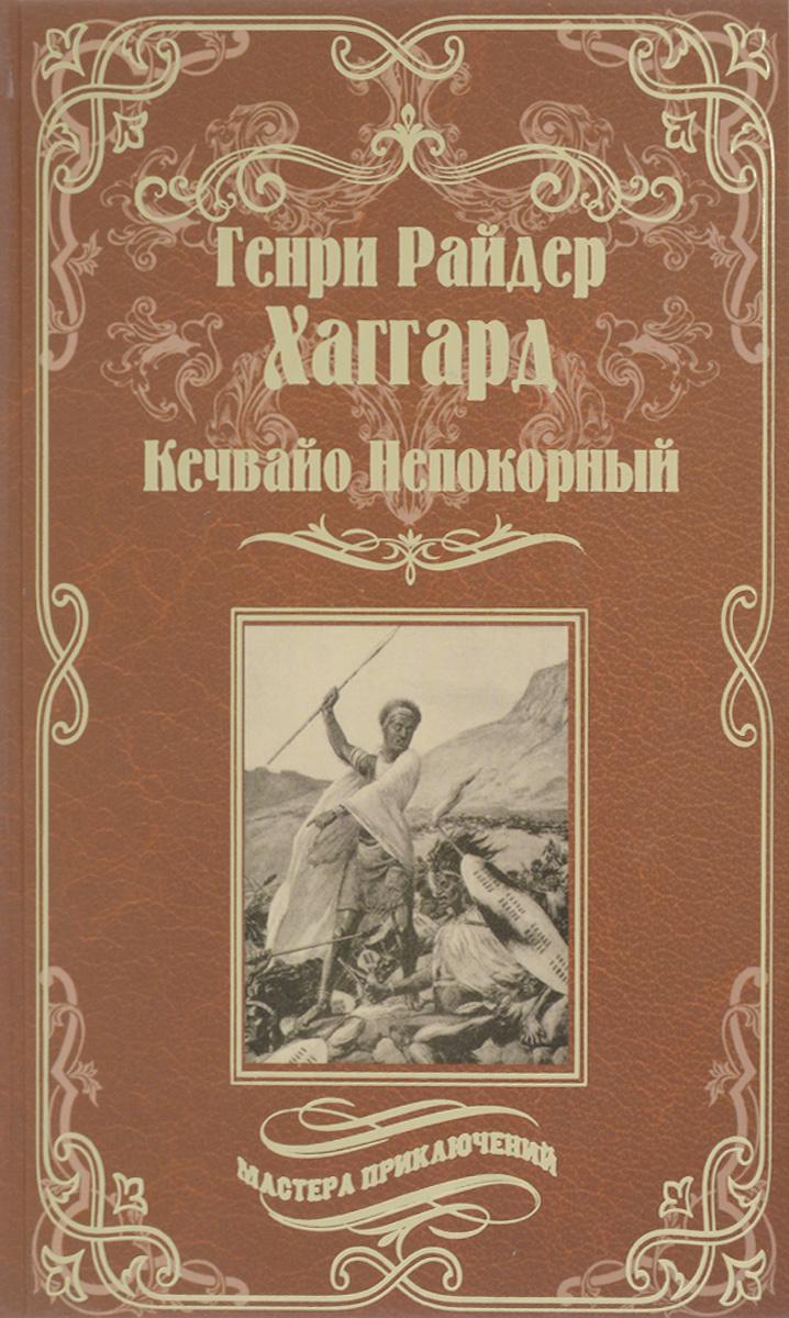 Кечвайо Непокорный, или Обреченные | Хаггард Генри Райдер  #1