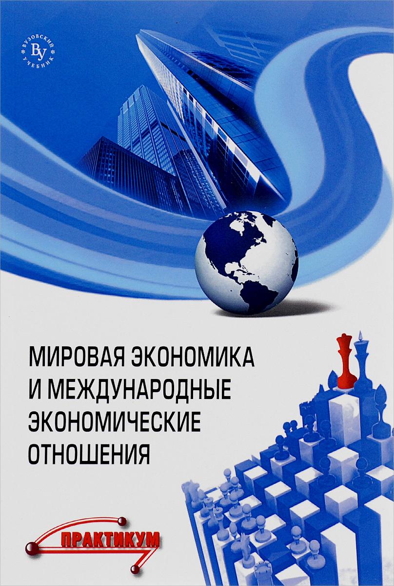 Мировая экономика и международные экономические отношения. Практикум   Миронова В. Н., Орлова Наталья #1