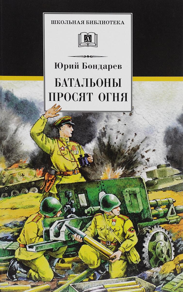 Батальоны просят огня | Бондарев Юрий Васильевич #1