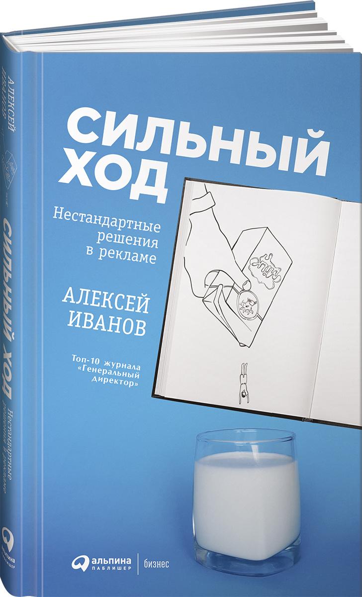 Сильный ход. Нестандартные решения в рекламе   Иванов Алексей Николаевич  #1