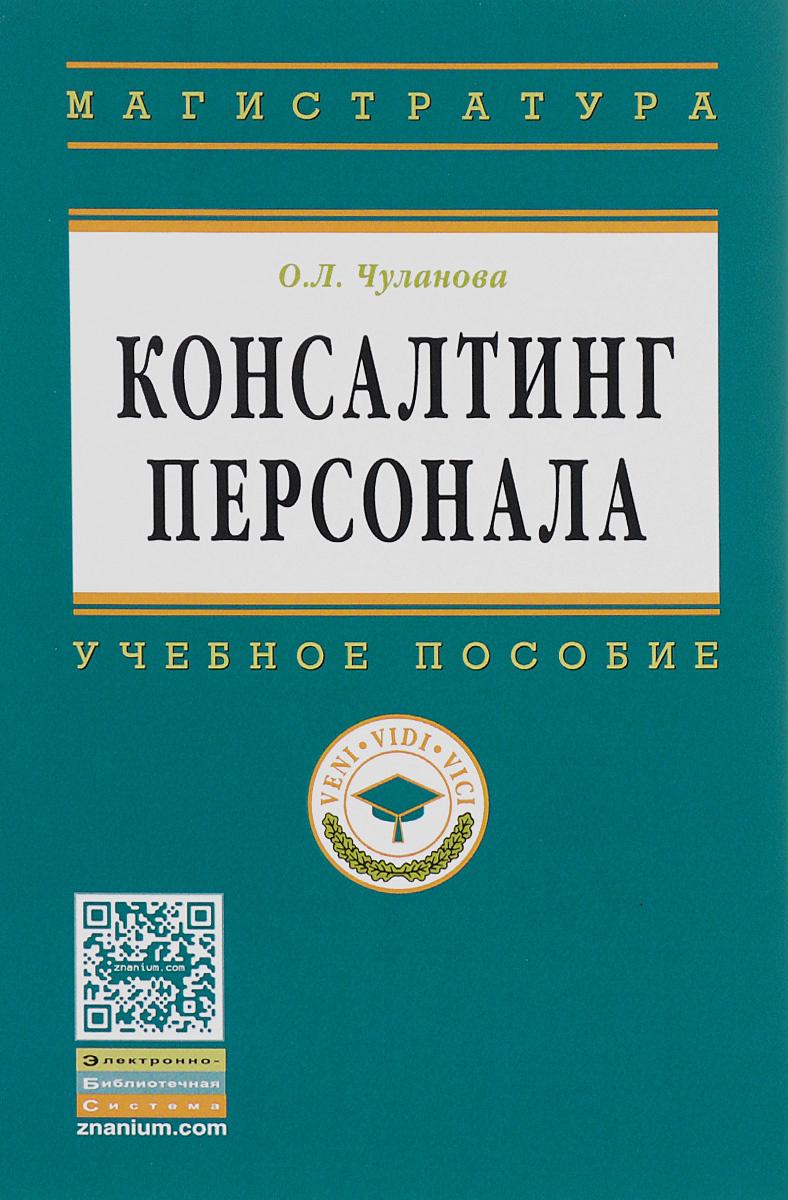Консалтинг персонала. Учебное пособие | Чуланова Оксана Леонидовна  #1