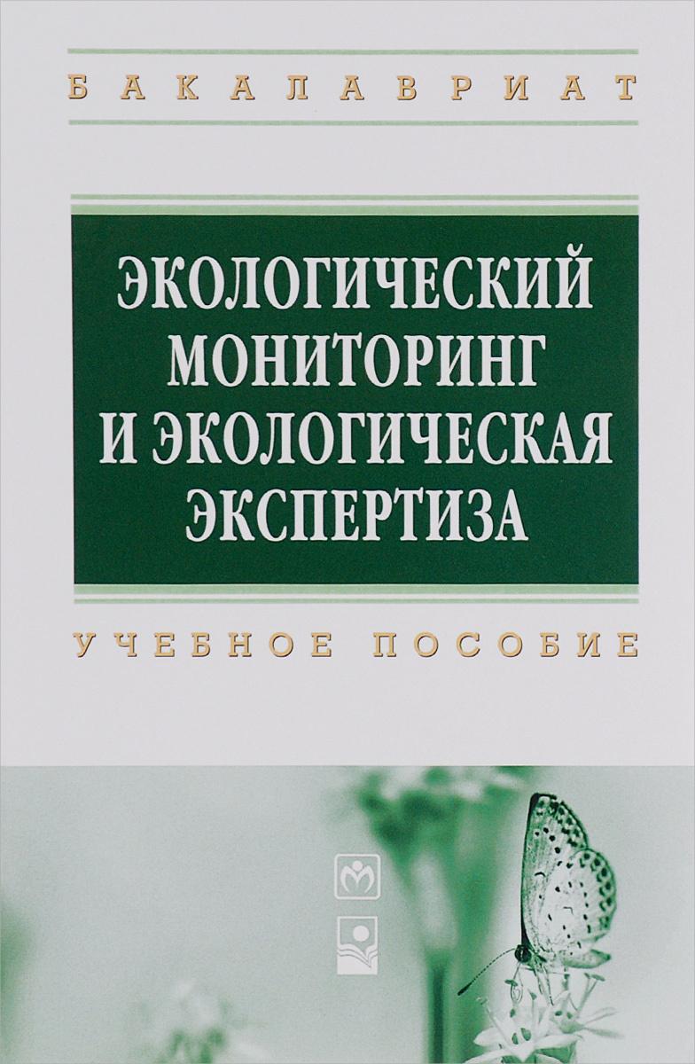 Экологический мониторинг и экологическая экспертиза. Учебное пособие  #1