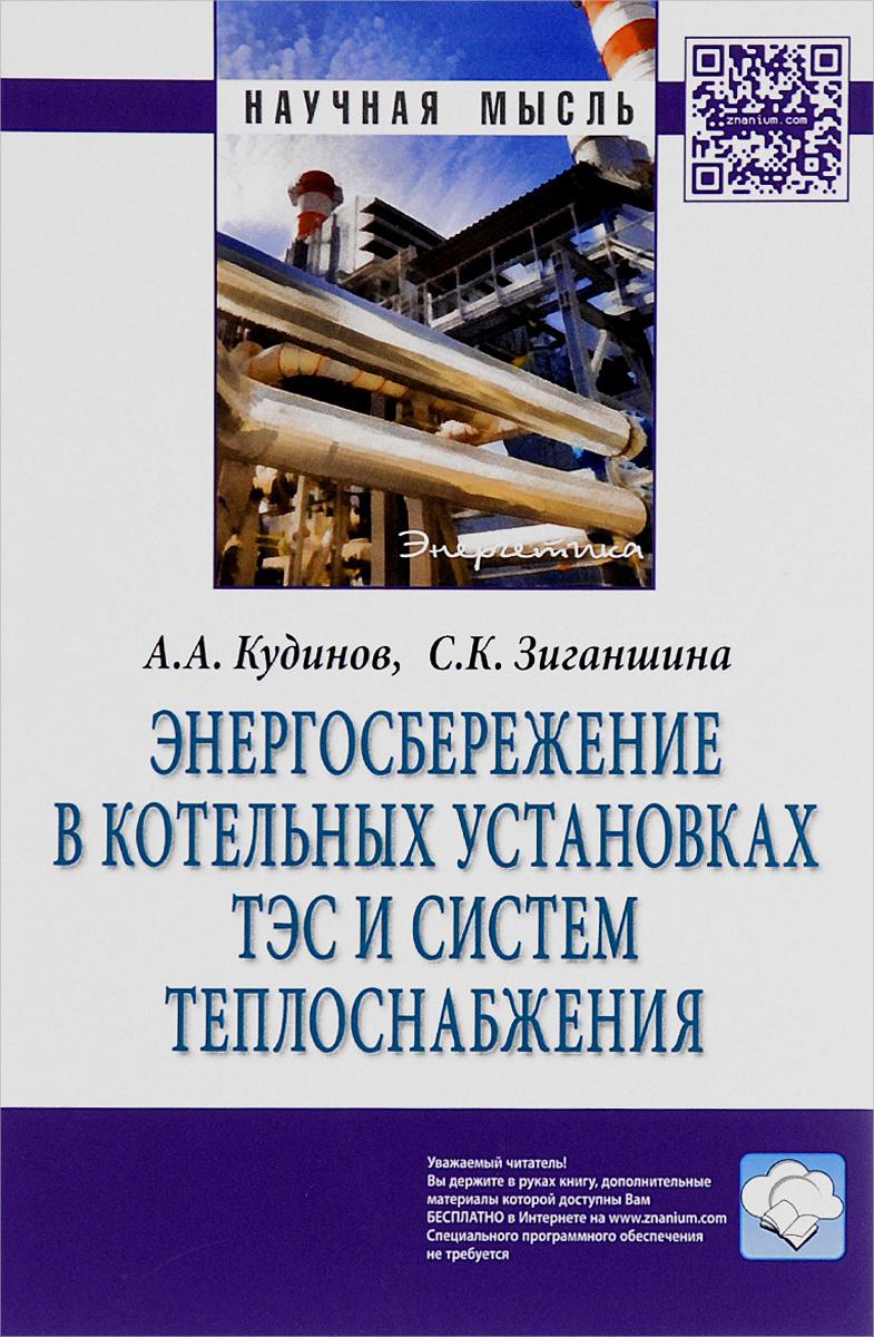 Энергосбережение в котельных установках ТЭС и систем теплоснабжения | Кудинов Анатолий Александрович, #1