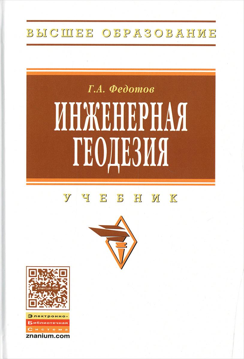 Инженерная геодезия. Учебник #1