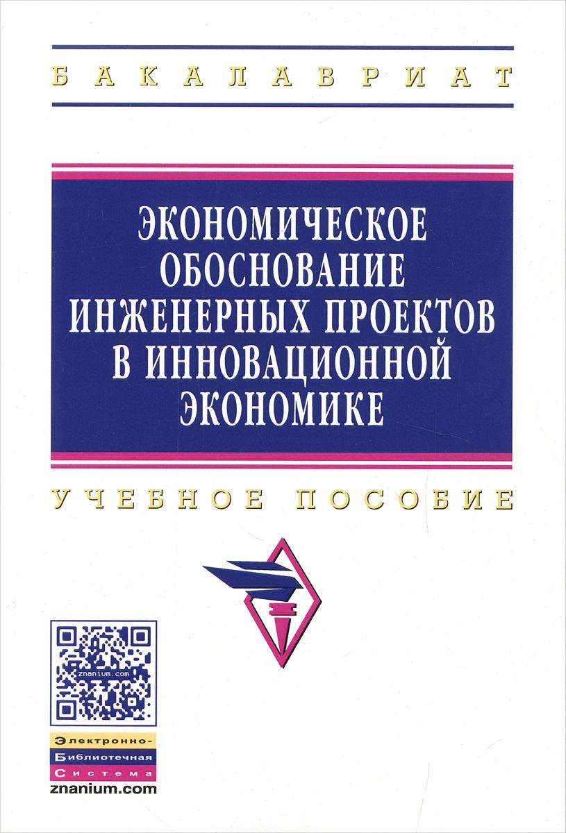 Экономическое обоснование инженерных проектов в инновационной экономике. Учебное пособие  #1