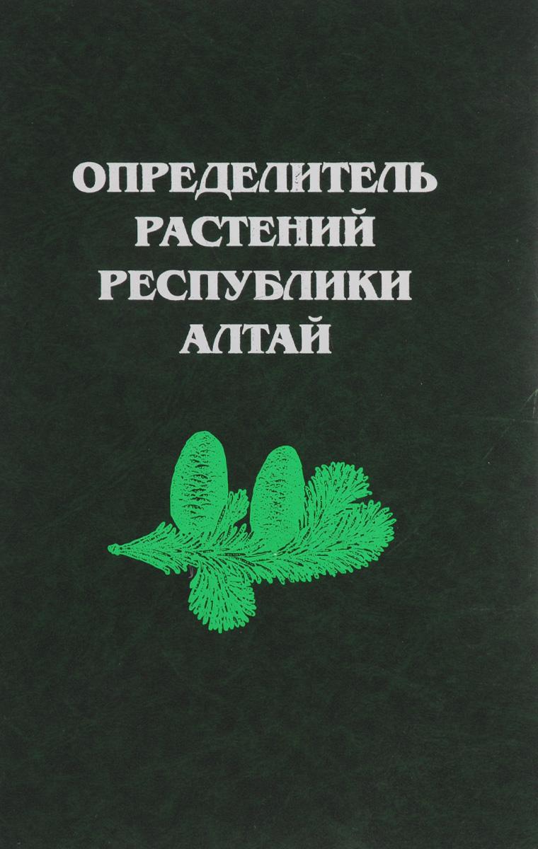 Определитель растений Республики Алтай #1