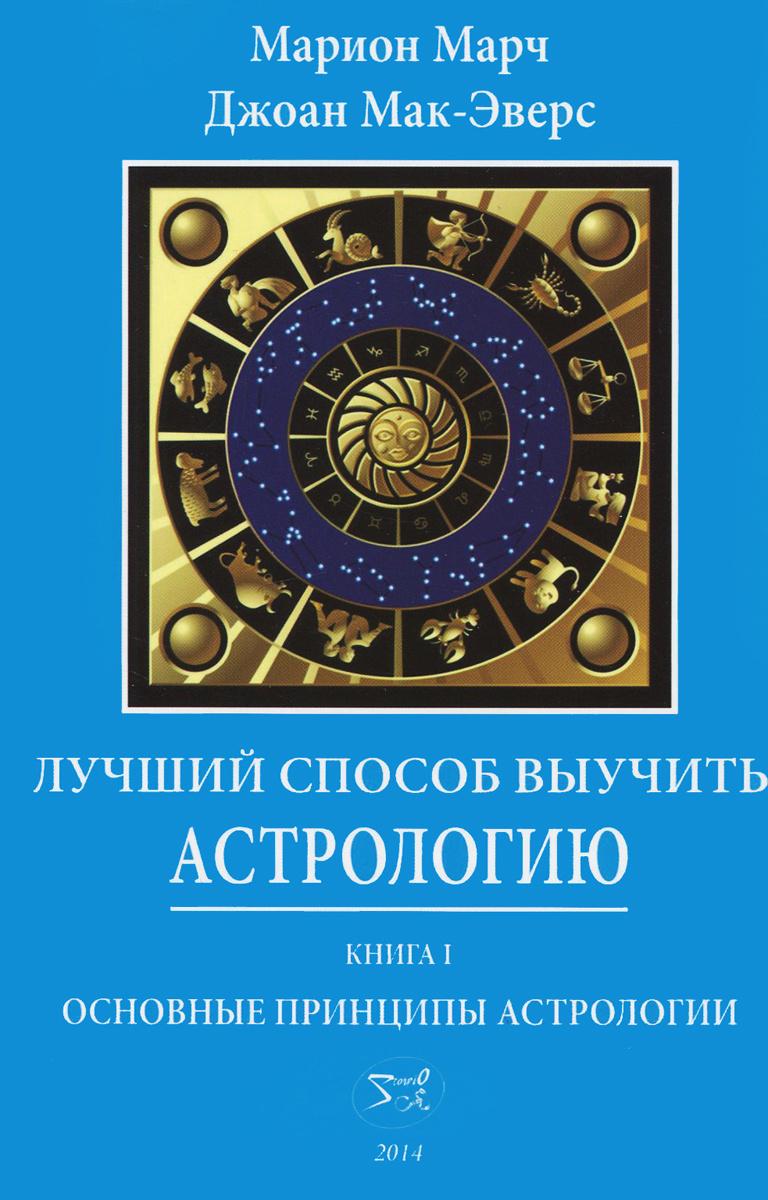 Лучший способ выучить астрологию. Книга 1. Основные принципы астрологии  #1