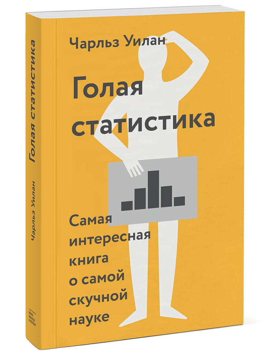 Голая статистика. Самая интересная книга о самой скучной науке | Уилан Чарльз  #1