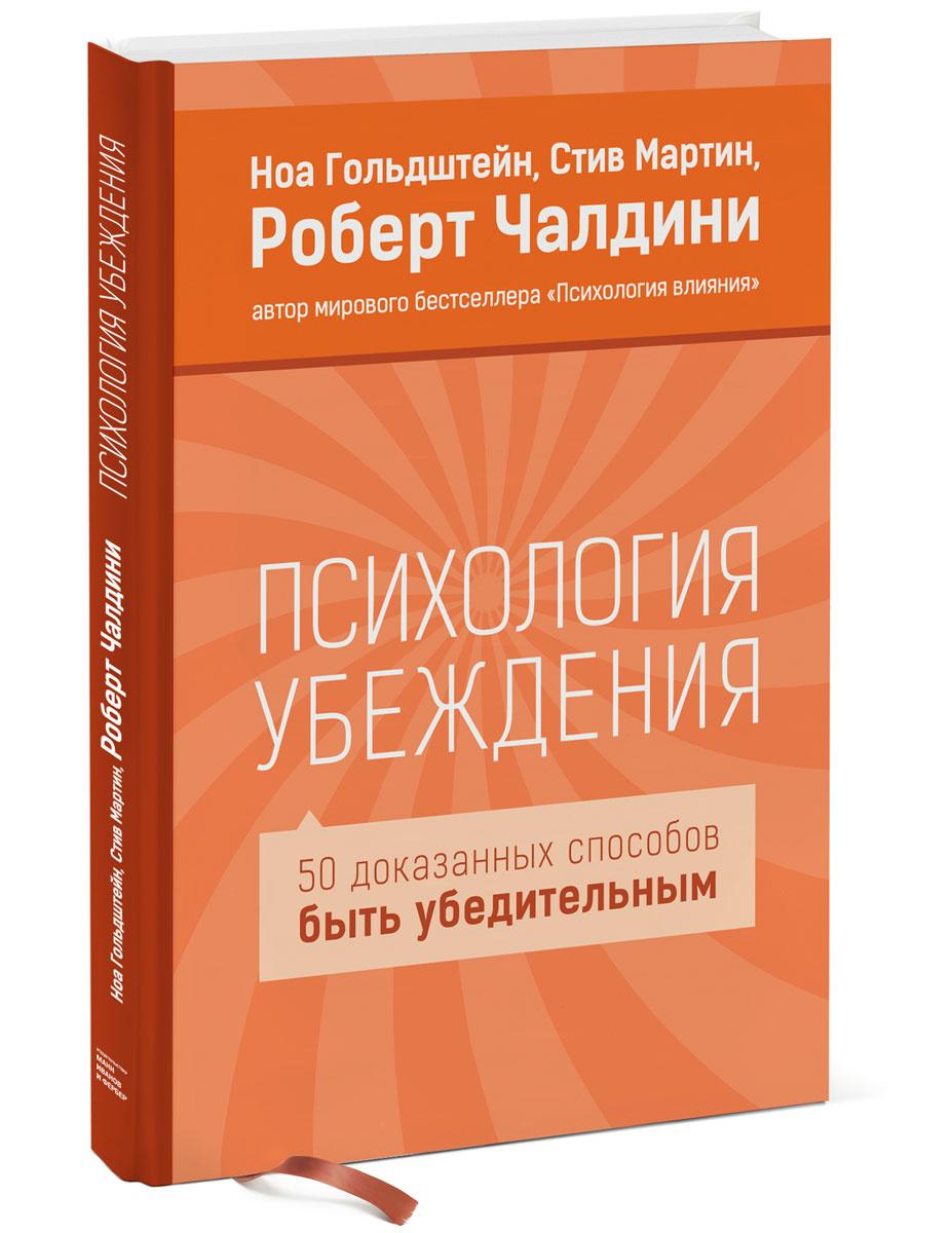 Психология убеждения. 50 доказанных способов быть убедительным | Гольдштейн Ной, Мартин Стив  #1