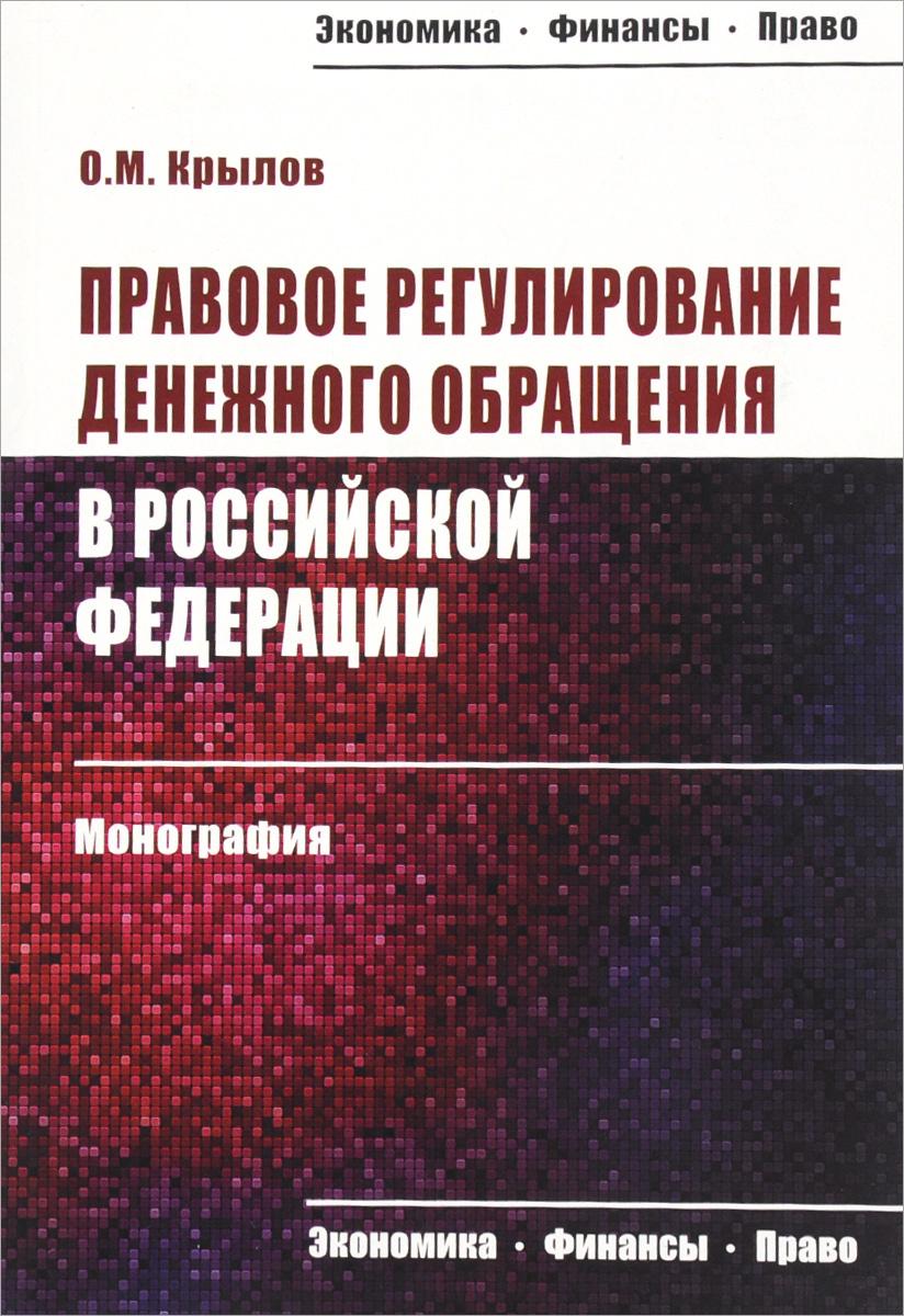 Правовое регулирование денежного обращения в Российской Федерации  #1