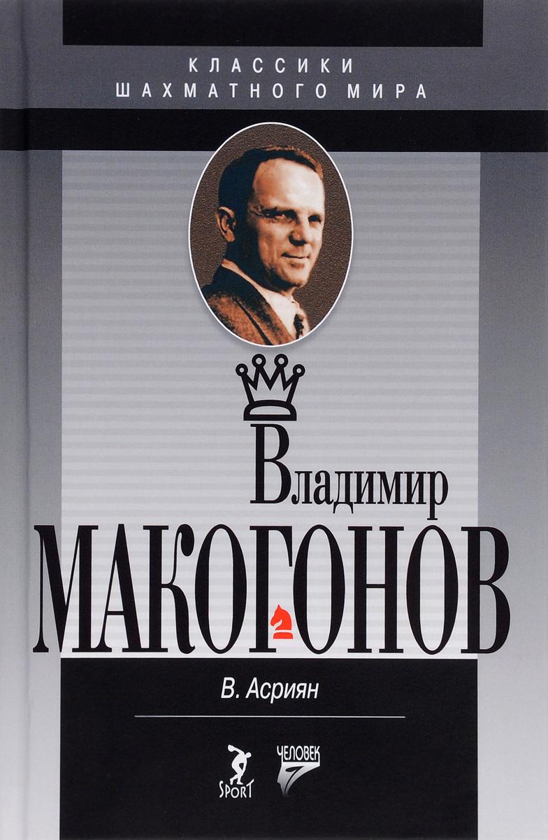 Владимир Макогонов. - Классики шахматного мира #1