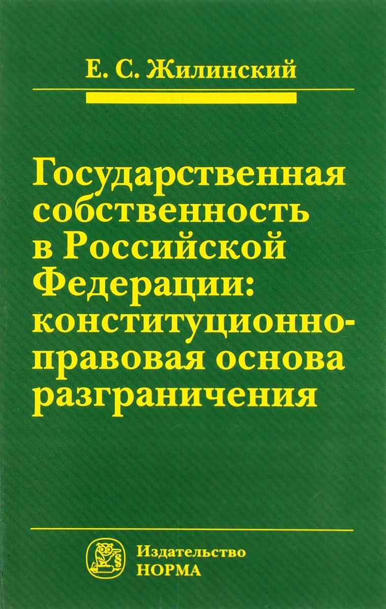 Государственная собственность в Российской Федерации. Конституционно-правовая основа разграничения  #1