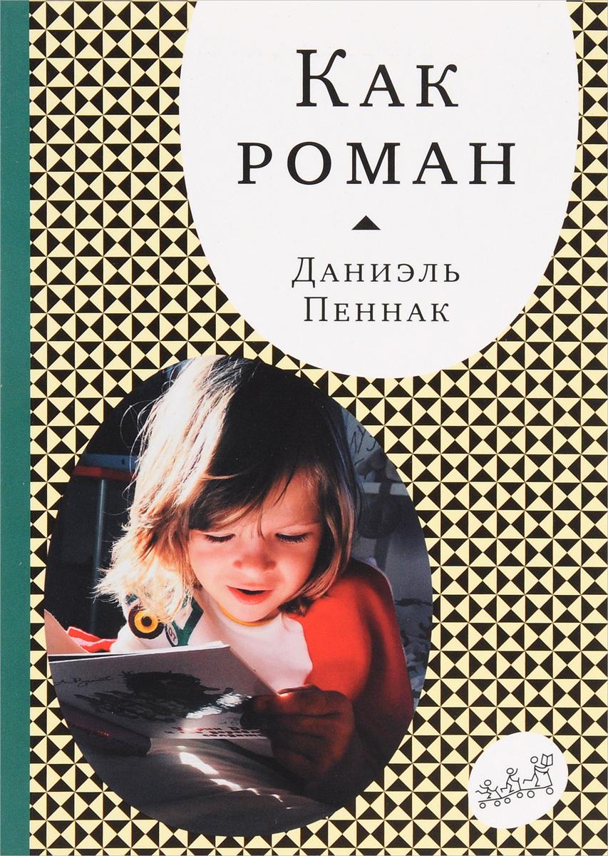 Как роман   Пеннак Даниель #1