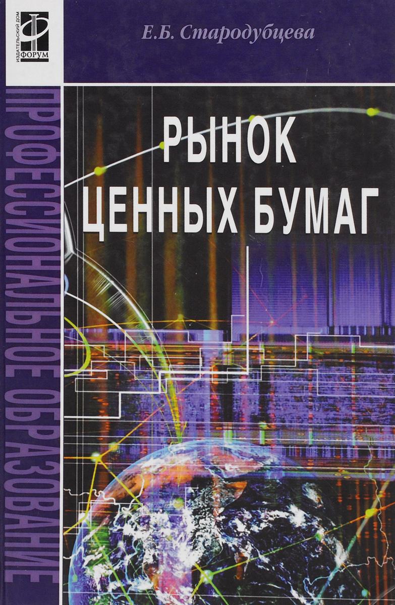 Рынок ценных бумаг. Учебник | Стародубцева Елена Борисовна  #1
