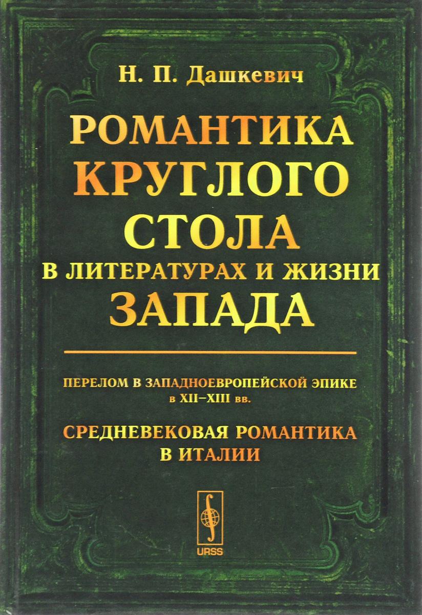 Романтика Круглого стола в литературах и жизни Запада. Перелом в западноевропейской эпике в ХII-ХIII #1