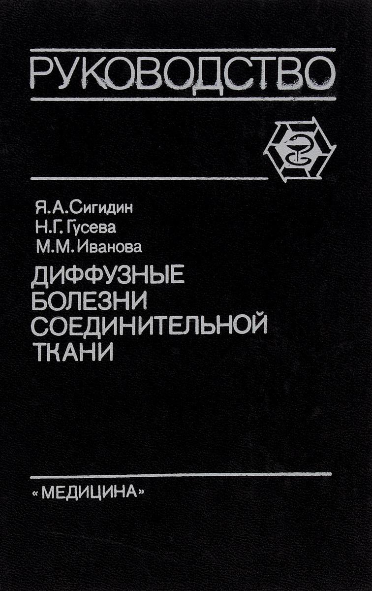 Диффузные болезни соединительной ткани | Сигидин Яков Александрович, Гусева Наталья Гавриловна  #1