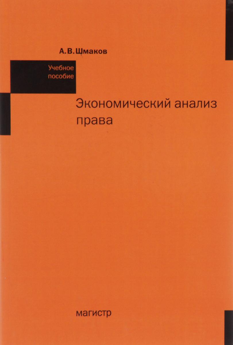 Экономический анализ права. Учебное пособие | Шмаков Александр Викторович  #1