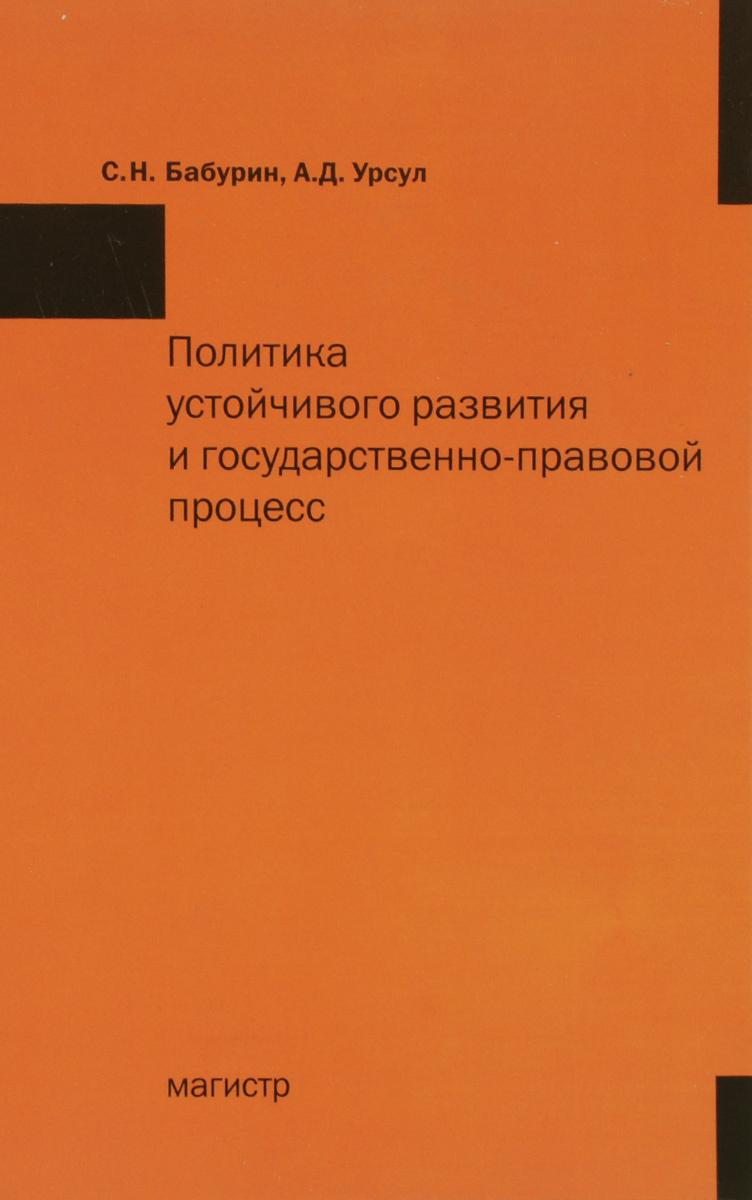 Политика устойчивого развития и государственно-правовой процесс | Бабурин Сергей Николаевич, Урсул Аркадий #1