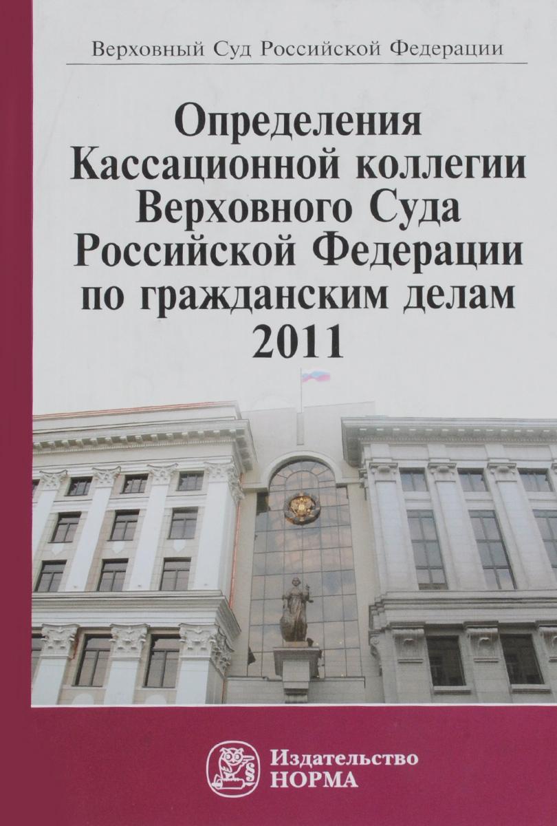 Определения Кассационной коллегии Верховного Суда Российской Федерации по гражданским делам. 2011  #1