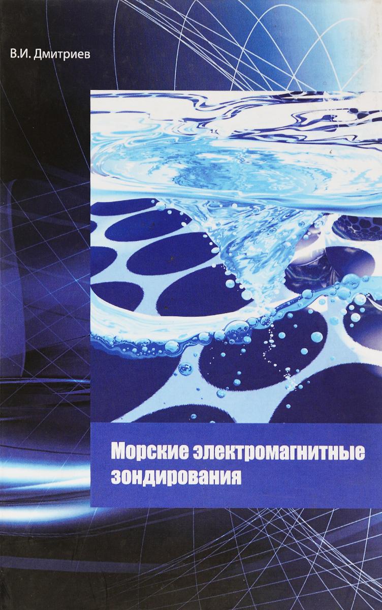 Морские электромагнитные зондирования #1