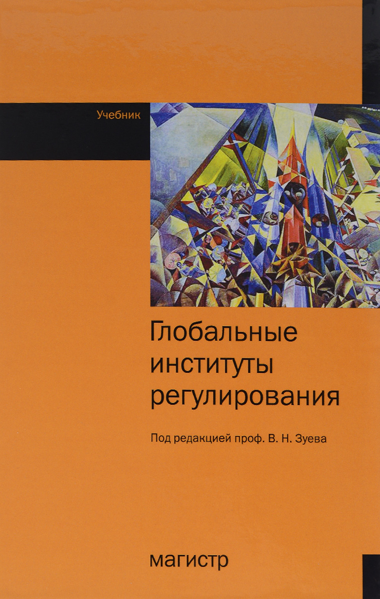Глобальные институты регулирования. Учебник #1