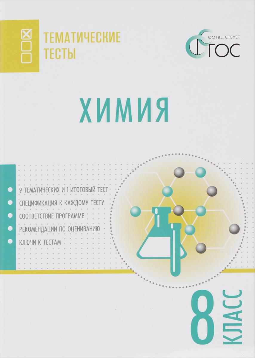 Химия. 8 класс. Тематические тесты #1