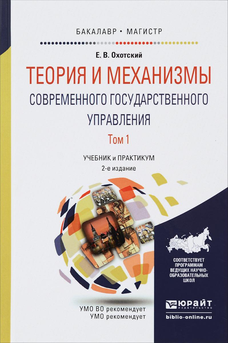 Теория и механизмы современного государственного управления. Учебник и практикум. В 2 томах. Том 1  #1