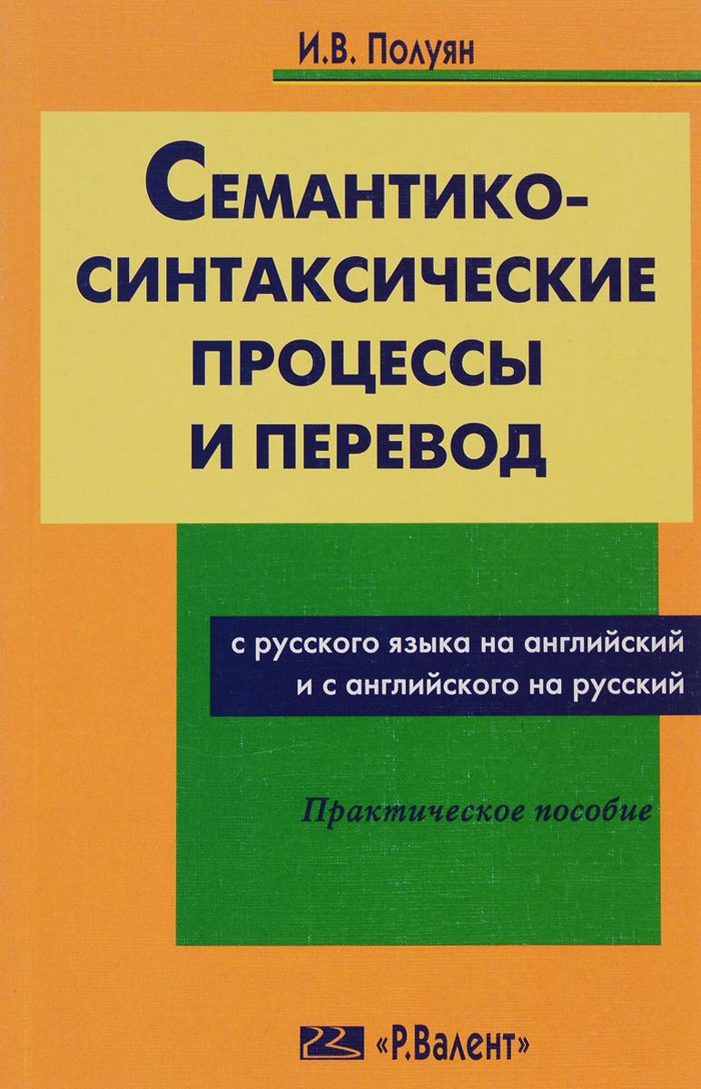 Семантико-синтаксические процессы и перевод с русского на английский и с английского на русский | Полуян #1