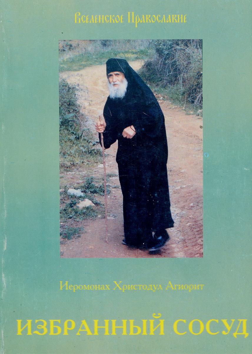 Избранный сосуд. Старец Паисий. 1924-1994. Книга 2 | Иеромонах Христодул Агиорит  #1