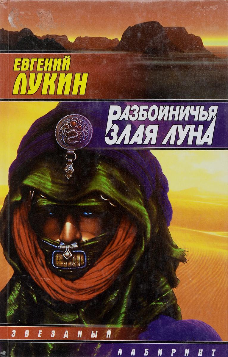 Разбойничья злая луна | Лукин Евгений Валентинович #1